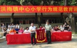 洪梅镇中心小学开展行为规范训练活动
