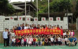 连平小学2017年春亲子拓展活动