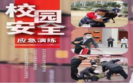 凤岗镇2020年秋季校园安全突发事件应急演练